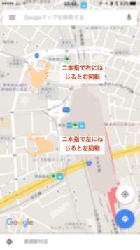 GoogleMaps地図回転