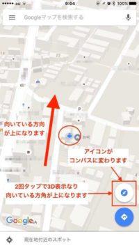GoogleMaps3D表示&方向