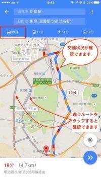 GoogleMaps車経路検索