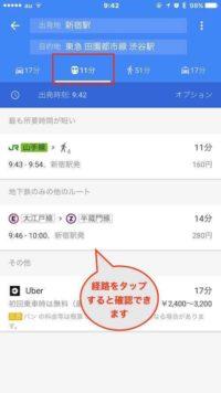 GoogleMaps電車経路検索