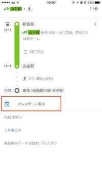 GoogleMaps電車経路カレンダー追加1