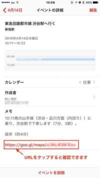 GoogleMaps電車経路カレンダー追加2