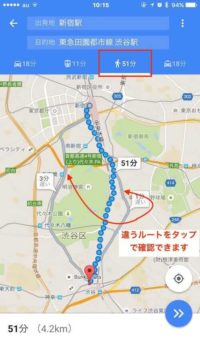GoogleMaps徒歩経路検索