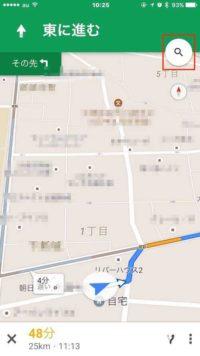 GoogleMaps寄り道施設追加1