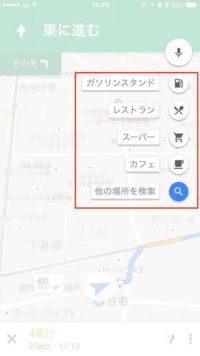 GoogleMaps寄り道施設追加2