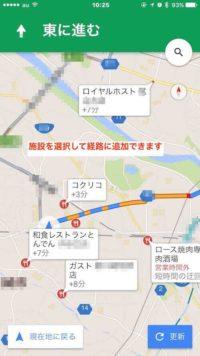 GoogleMaps寄り道施設追加3