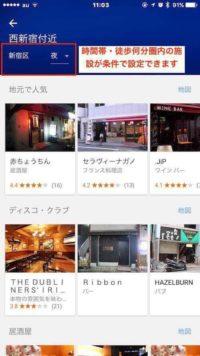 GoogleMapsスポット検索2