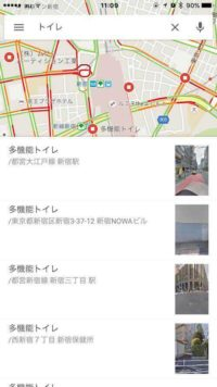 GoogleMaps周辺施設検索トイレ