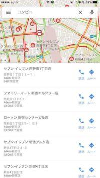 GoogleMaps周辺施設検索コンビニ