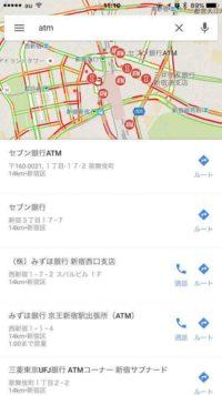 GoogleMaps周辺施設検索ATM