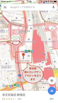 GoogleMaps屋内経路検索1