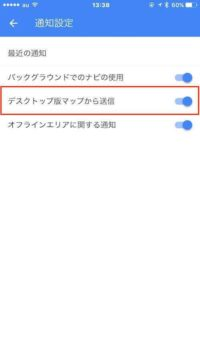 GoogleMapsデスクトップ版マップから送信