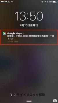 GoogleMaps位置情報プッシュ通知