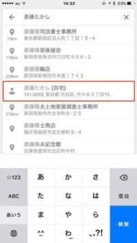 GoogleMaps連絡先から経路検索3