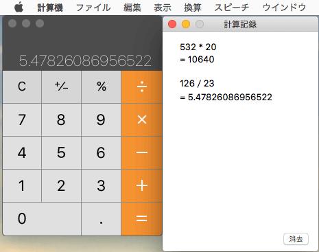 Mac計算機アプリ計算記録表示2