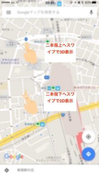 GoogleMaps3D表示1