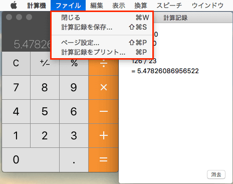 Mac計算機アプリ計算記録保存、プリント