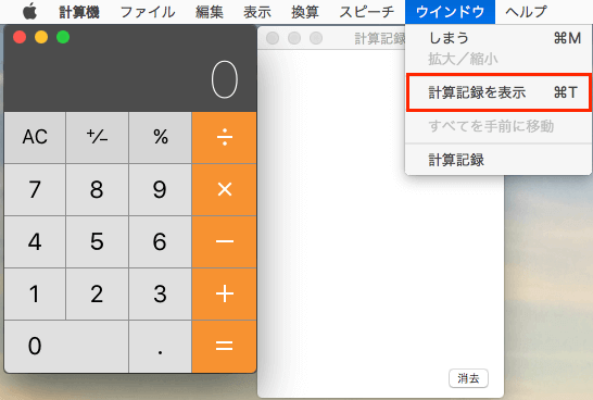 Mac計算機アプリ計算記録表示1