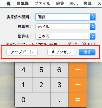 Mac計算機アプリ通貨換算1