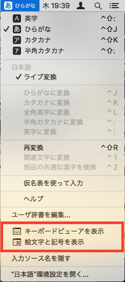 Mac文字入力メニュー
