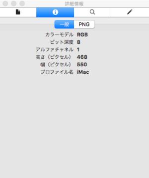 通常のスクリーンショットインスペクタ表示