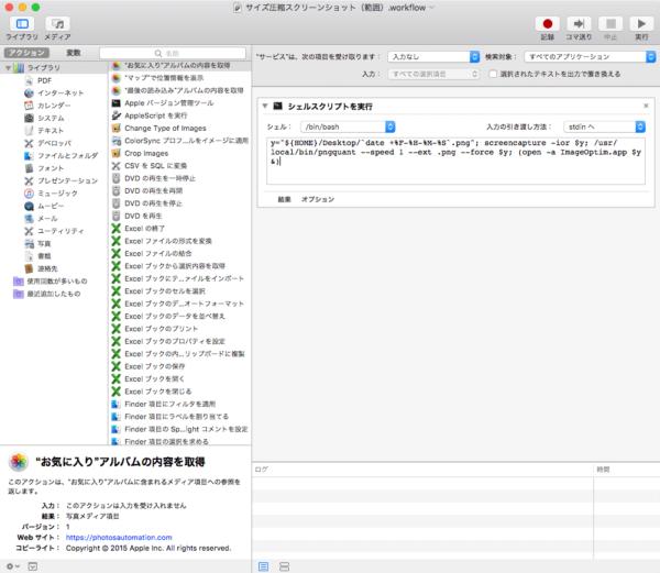 Automator画像圧縮スクリーンショットコマンド