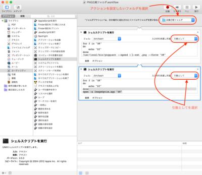 フォルダーアクションPNGファイル画像圧縮コマンド