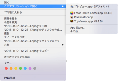 「このアプリケーションで開く」Info.plist変更後