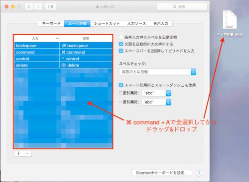 Macユーザ辞書バックアップ方法