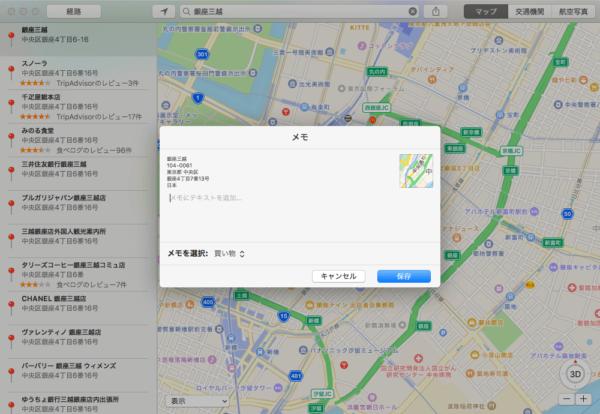 Mac・iPhoneメモアプリに地図情報保存2