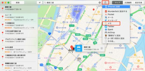 Mac・iPhoneメモアプリに地図情報保存1