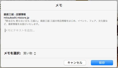 Mac・iPhoneメモアプリにURL保存2