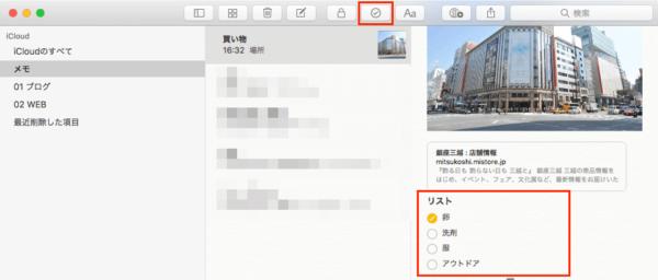 Mac・iPhoneメモアプリでチェックリスト作成1