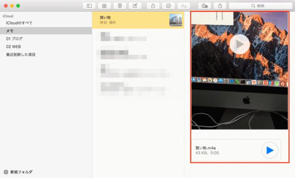 iPhoneで保存した動画や音声はMacで再生可能