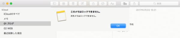 Mac・iPhoneメモアプリ人物を追加6