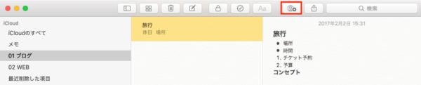 Mac・iPhoneメモアプリ人物を追加1