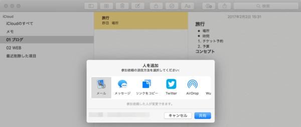 Mac・iPhoneメモアプリ人物を追加2