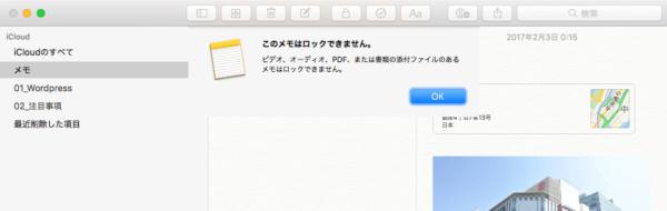 Mac・iPhoneメモアプリロック機能補足