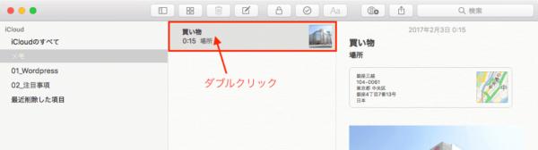 Macメモアプリ付箋機能1