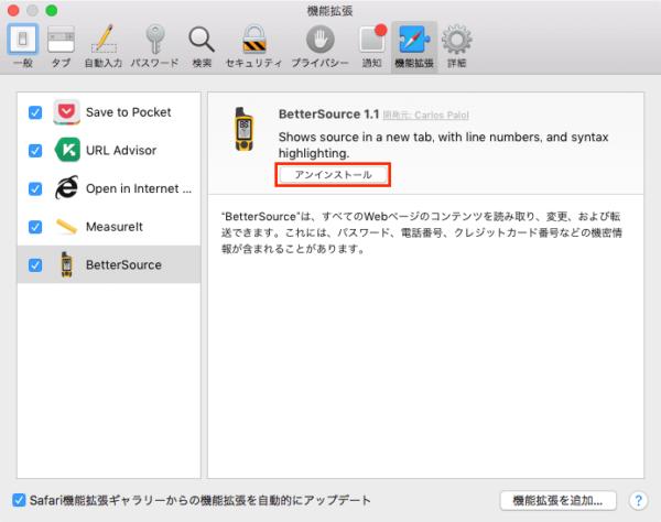 Mac  Safari機能拡張アンインストール