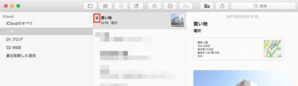 Mac・iPhoneメモアプリ人物を追加3