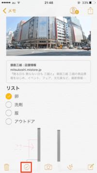 Mac・iPhoneメモアプリでチェックリスト作成2