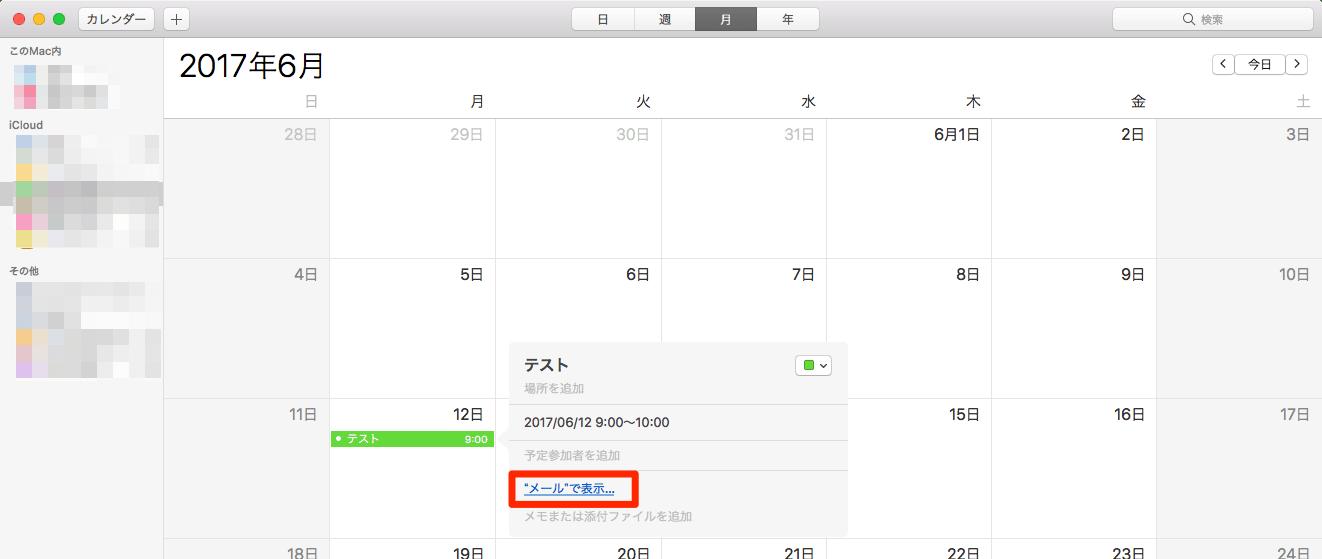 Macメールリンクカレンダー表示