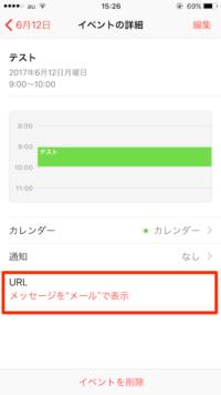 iPhoneメールリンクカレンダー表示