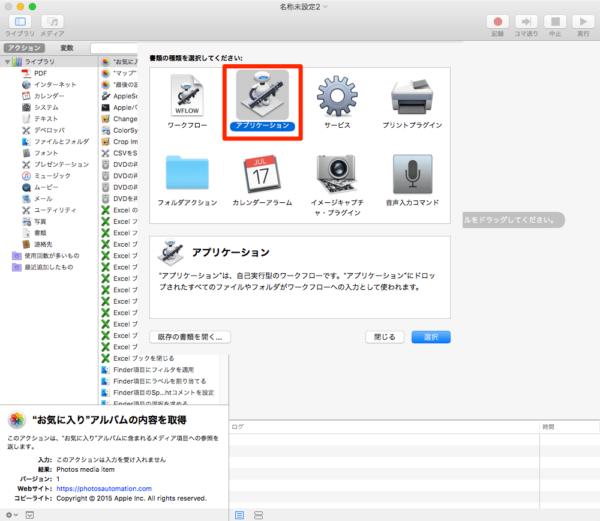 Mac Automator 新規作成