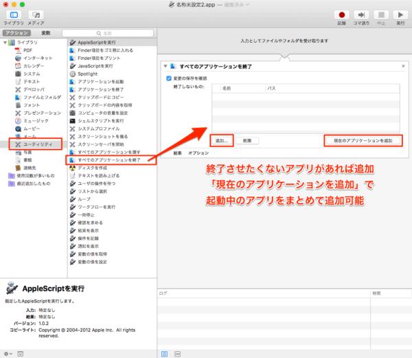 Mac Automator すべてのアプリケーションを終了追加