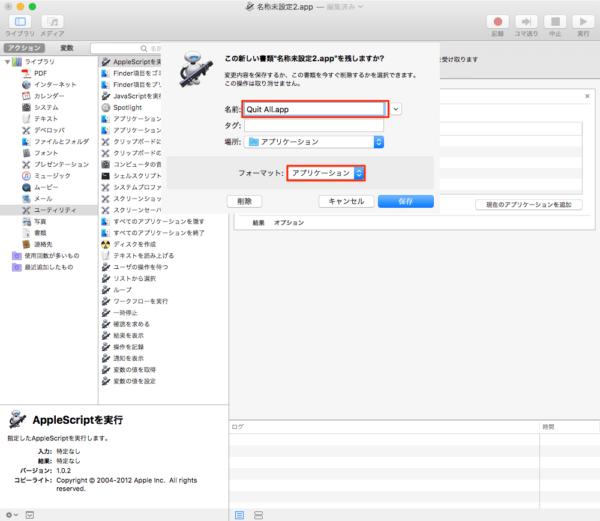 Mac Automator 保存