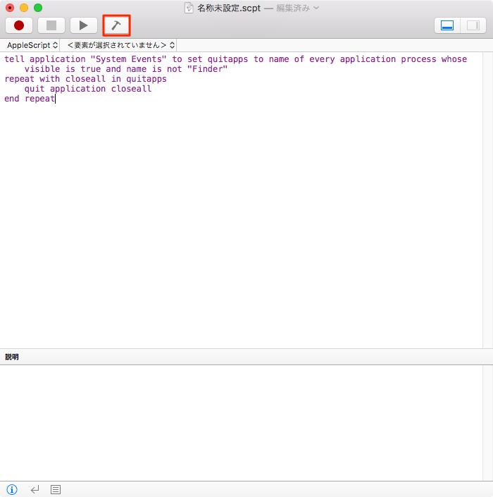 Mac AppleScript スクリプト入力