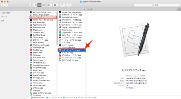 AppleScript 場所