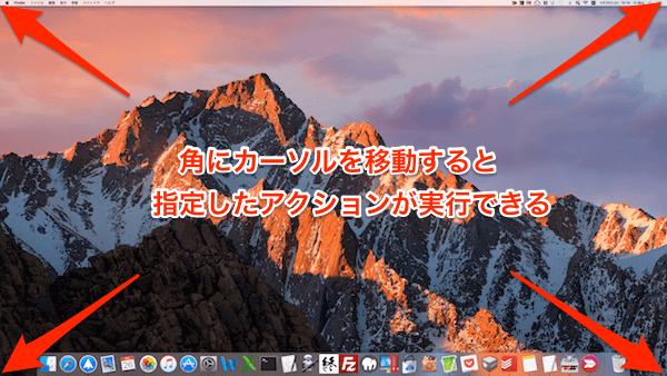 Mac ホットコーナー 使用方法
